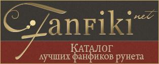 Fanfiki.net - Каталог лучших фанфиков рунета